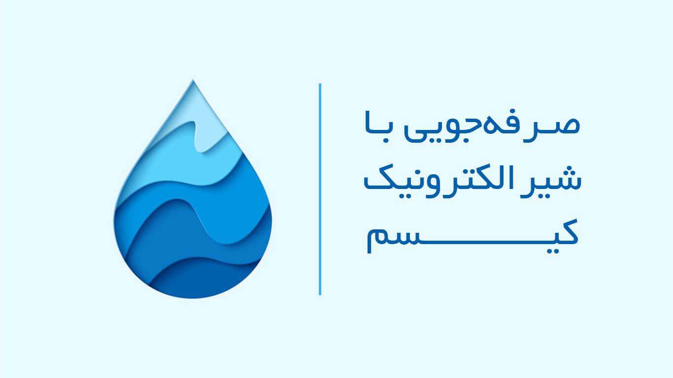 تاثیر شیر الکترونیکی کیسم بر مصرف آب